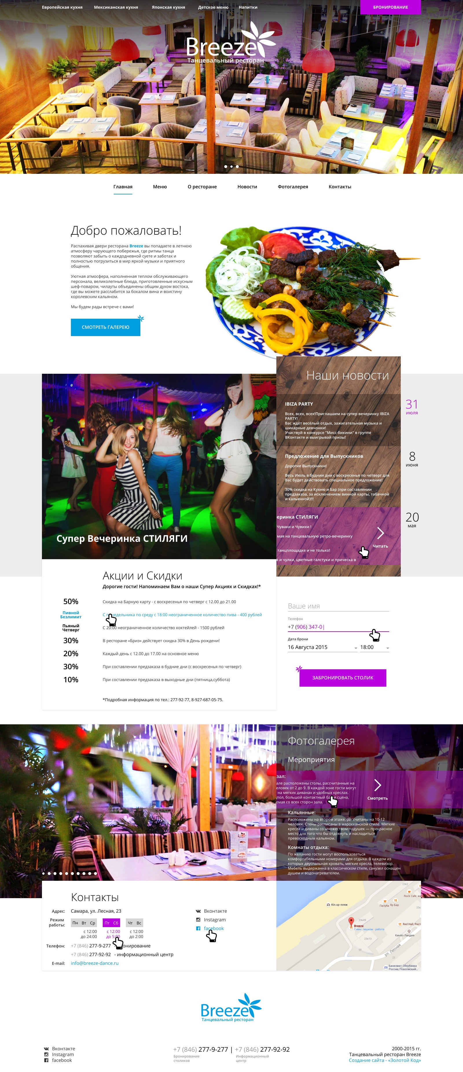 Breeze restaurant site concept